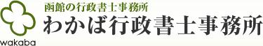 函館の行政書士事務所|わかば行政書士事務所