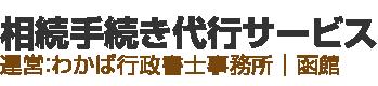 相続手続き代行サービス 運営:わかば行政書士事務所|函館