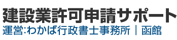 建設業許可申請サポート 運営:わかば行政書士事務所 函館